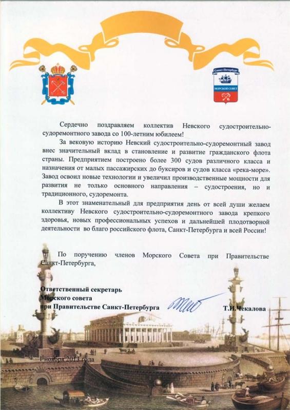 Поздравление завода от губернатора